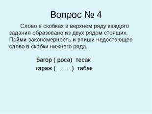 Вопрос № 4 Слово в скобках в верхнем ряду каждого задания образовано из двух