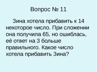 Вопрос № 11 Зина хотела прибавить к 14 некоторое число. При сложении она полу