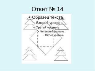 Ответ № 14