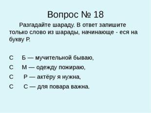 Вопрос № 18 Разгадайте шараду. В ответ запишите только слово из шарады, начин