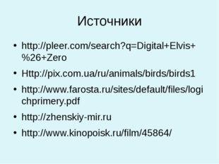 Источники http://pleer.com/search?q=Digital+Elvis+%26+Zero Http://pix.com.ua/