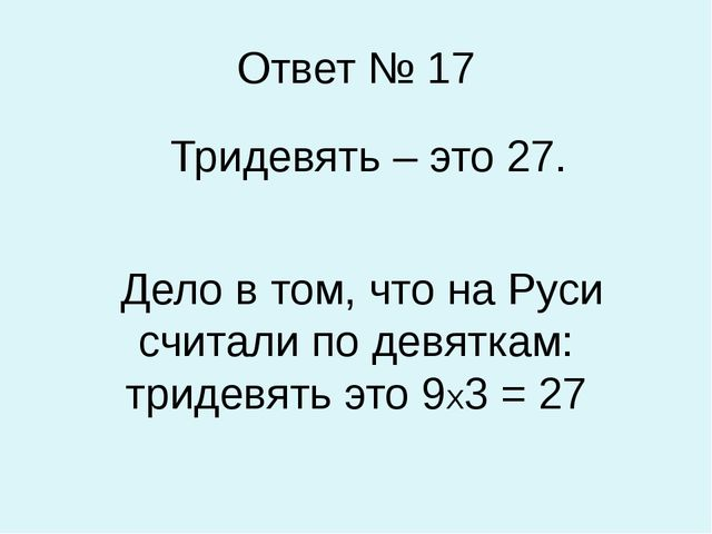 Ответ № 17 Тридевять – это 27. Дело в том, что на Руси считали по девяткам: т...