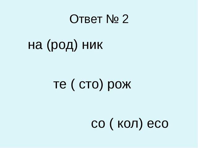 Ответ № 2 на (род) ник те ( сто) рож со ( кол) есо