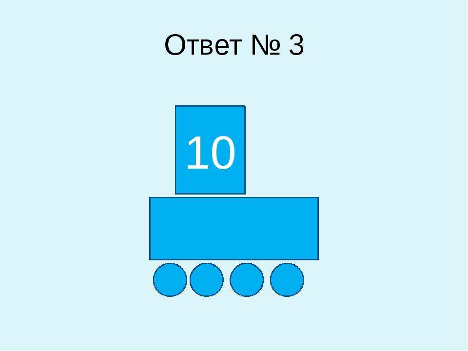 Ответ № 3 10