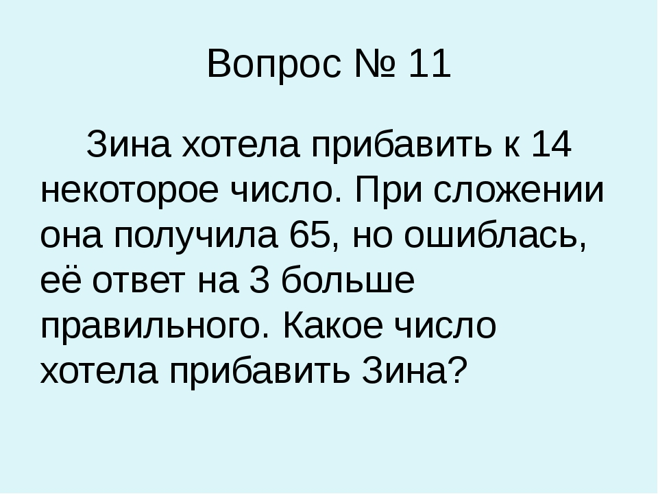 Вопрос № 11 Зина хотела прибавить к 14 некоторое число. При сложении она полу...