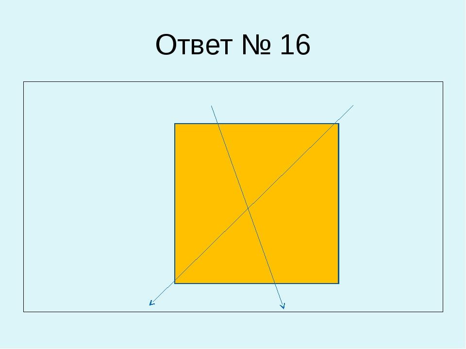 Ответ № 16