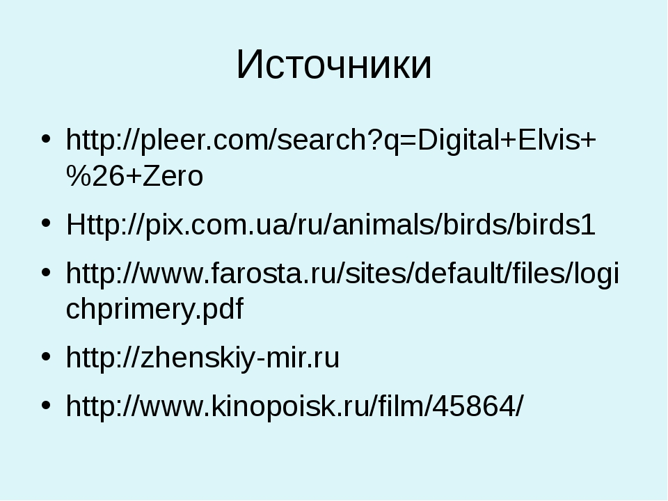 Источники http://pleer.com/search?q=Digital+Elvis+%26+Zero Http://pix.com.ua/...