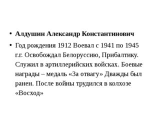 Алдушин Александр Константинович Год рождения 1912 Воевал с 1941 по 1945 г.г