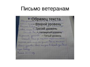 Письмо ветеранам