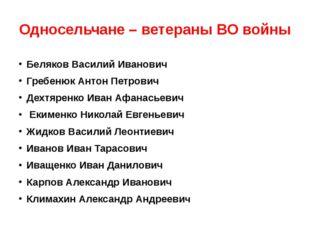 Односельчане – ветераны ВО войны Беляков Василий Иванович Гребенюк Антон Петр