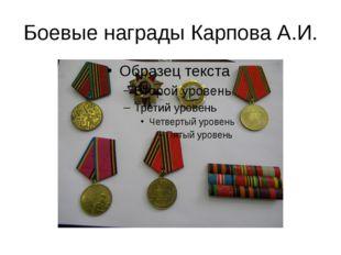 Боевые награды Карпова А.И.