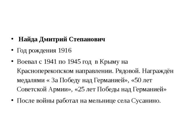 Найда Дмитрий Степанович Год рождения 1916 Воевал с 1941 по 1945 год в Крыму...
