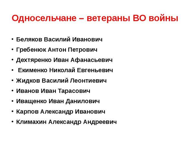 Односельчане – ветераны ВО войны Беляков Василий Иванович Гребенюк Антон Петр...