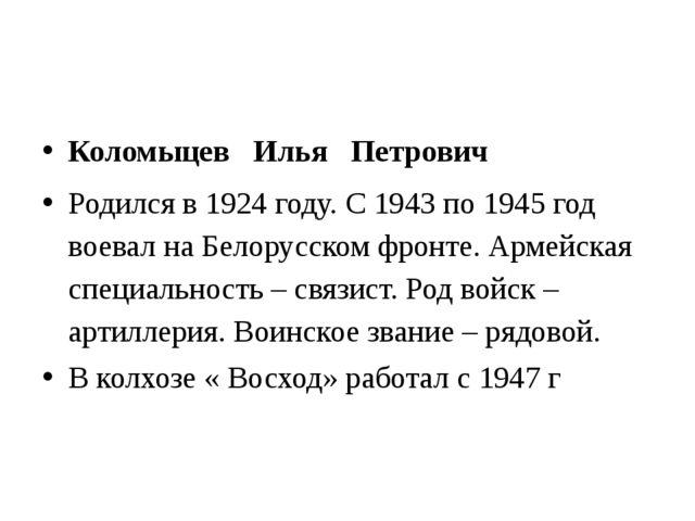 Коломыцев Илья Петрович Родился в 1924 году. С 1943 по 1945 год воевал на Бе...