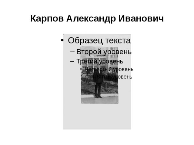 Карпов Александр Иванович