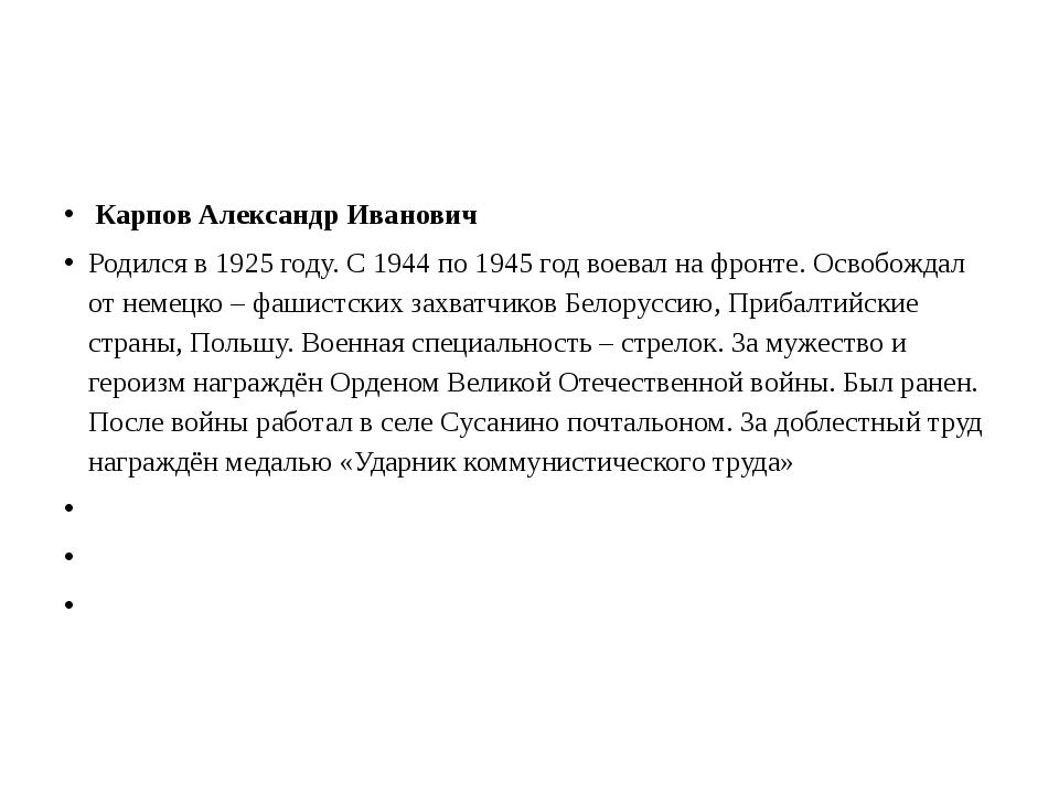 Карпов Александр Иванович Родился в 1925 году. С 1944 по 1945 год воевал на...