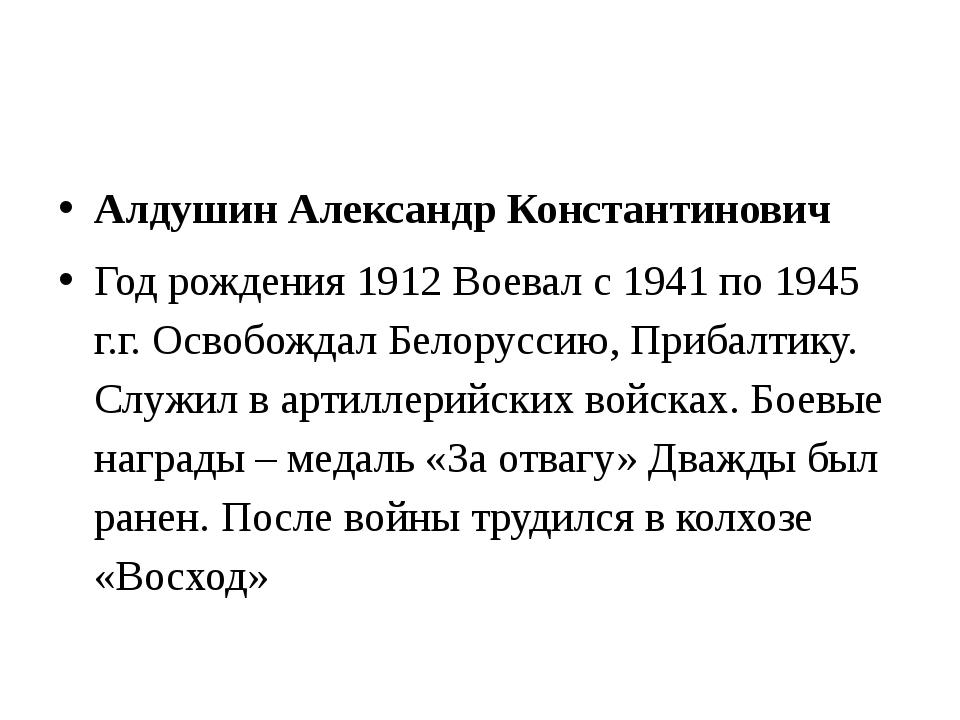 Алдушин Александр Константинович Год рождения 1912 Воевал с 1941 по 1945 г.г...