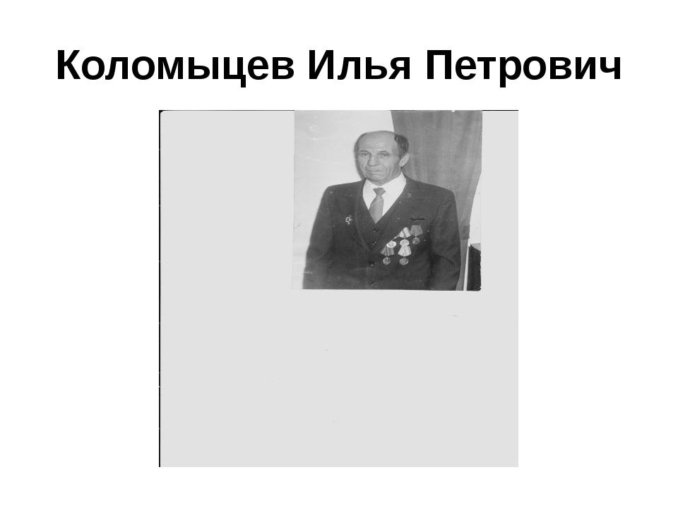 Коломыцев Илья Петрович
