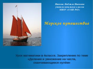 Морское путешествие Урок математики в 4классе. Закрепление по теме «Деление и