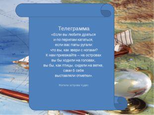 Телеграмма «Если вы любите драться и по перилам кататься, если вас папы руга