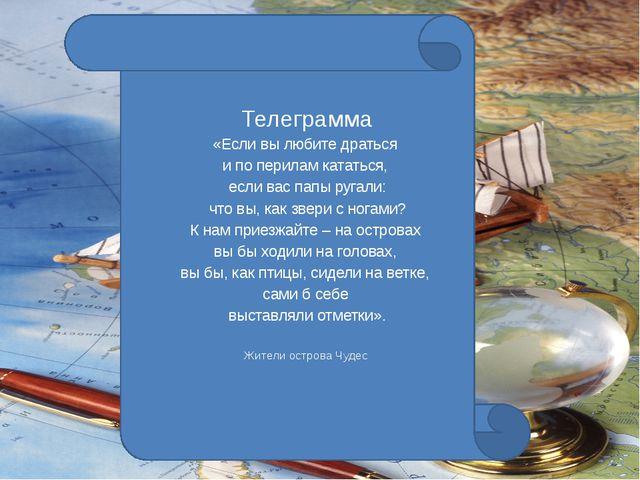 Телеграмма «Если вы любите драться и по перилам кататься, если вас папы руга...