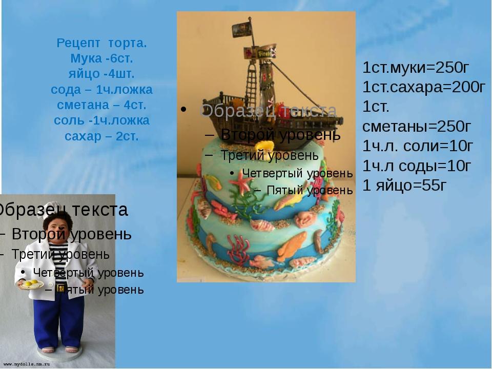 Рецепт торта. Мука -6ст. яйцо -4шт. сода – 1ч.ложка сметана – 4ст. соль -1ч.л...