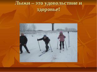 Лыжи – это удовольствие и здоровье!