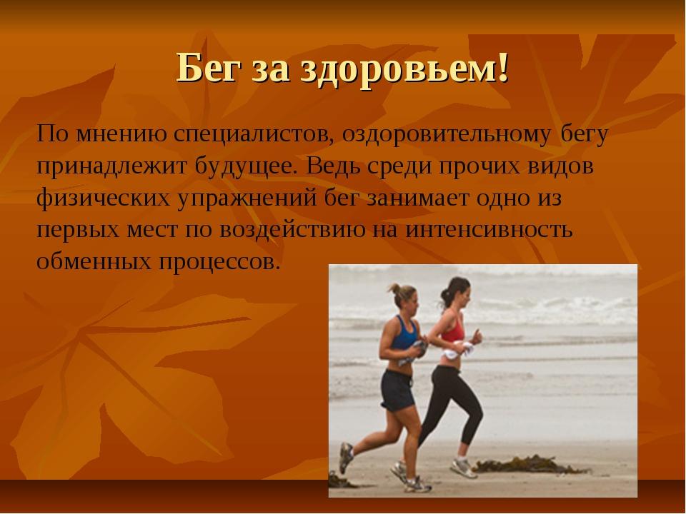 Бег за здоровьем! По мнению специалистов, оздоровительному бегу принадлежит б...