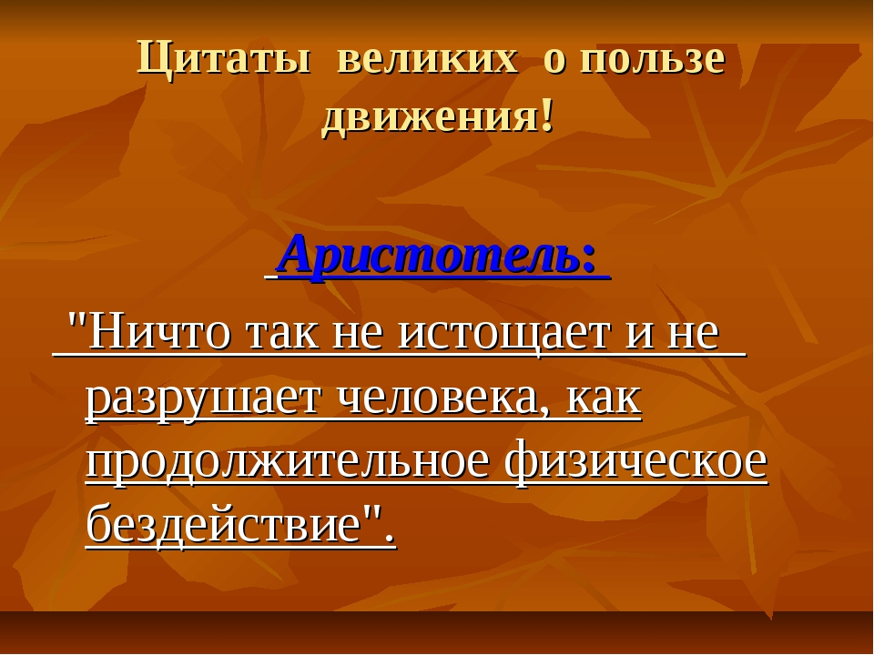 """Цитаты великих о пользе движения! Аристотель: """"Ничто так не истощает и не раз..."""