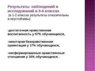 Результаты наблюдений и исследований в 3-4 классах (в 1-2 классах результаты