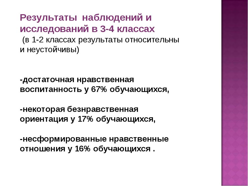 Результаты наблюдений и исследований в 3-4 классах (в 1-2 классах результаты...