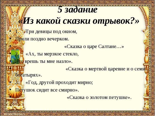 5 задание «Из какой сказки отрывок?» 1. Три девицы под окном, Пряли поздн...