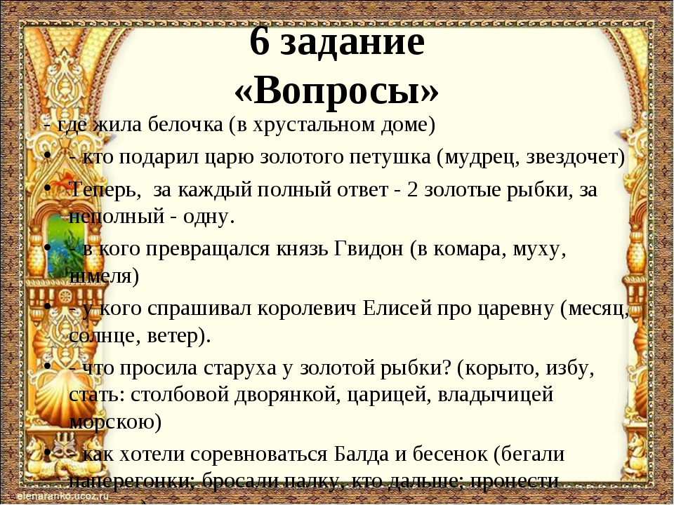 6 задание «Вопросы» - где жила белочка (в хрустальном доме) - кто подарил ца...