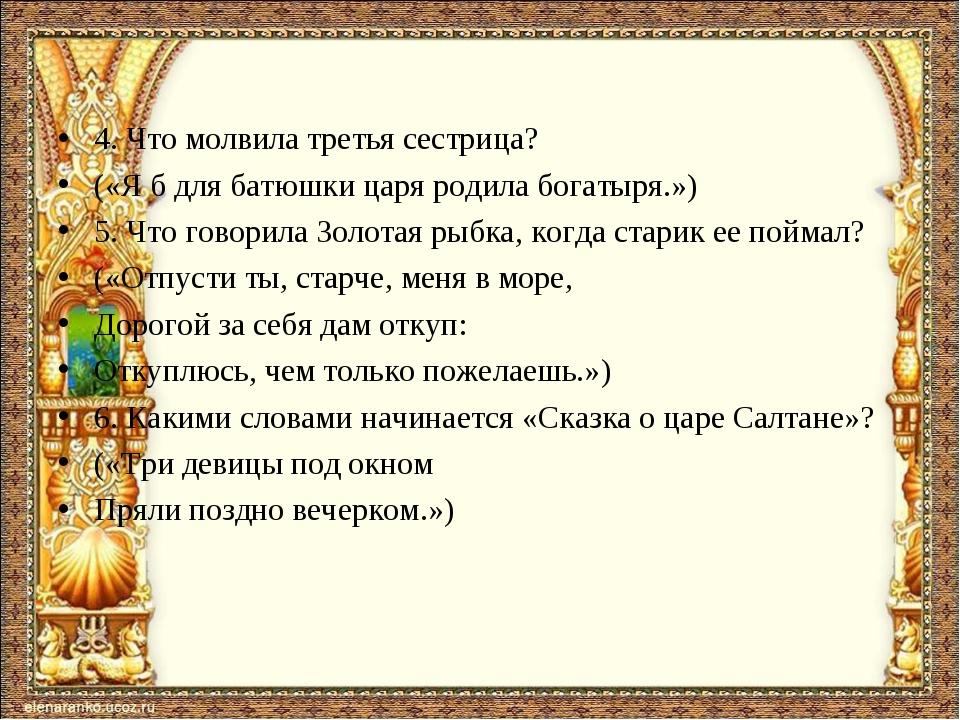 4. Что молвила третья сестрица? («Я б для батюшки царя родила богатыря.») 5....