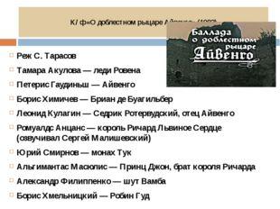 К/ ф «О доблестном рыцаре Айвенго» (1982) Реж С. Тарасов Тамара Акулова — ле