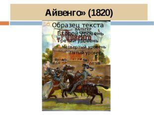 Айвенго» (1820)