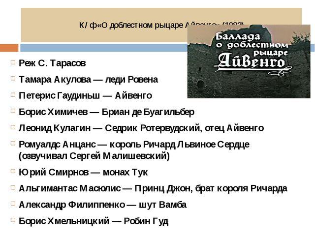 К/ ф «О доблестном рыцаре Айвенго» (1982) Реж С. Тарасов Тамара Акулова — ле...