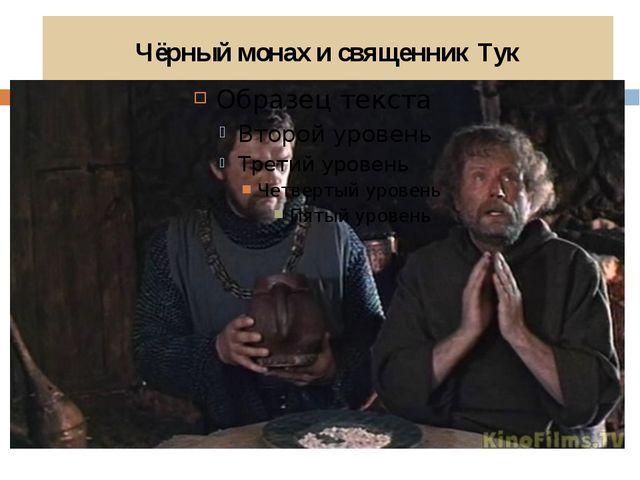 Чёрный монах и священник Тук