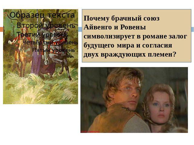 Почему брачный союз Айвенго и Ровены символизирует в романе залог будущего м...