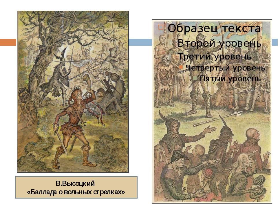 В.Высоцкий «Баллада о вольных стрелках»