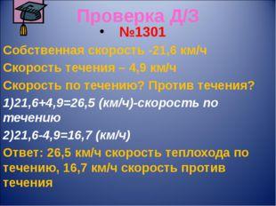 Проверка Д/З №1301 Собственная скорость -21,6 км/ч Скорость течения – 4,9 км/