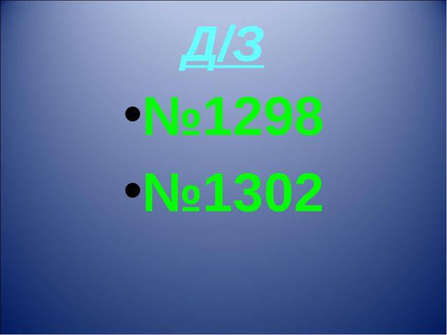 Д/З №1298 №1302