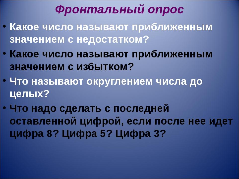 Фронтальный опрос Какое число называют приближенным значением с недостатком?...