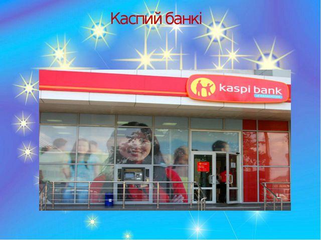 Каспий банкі