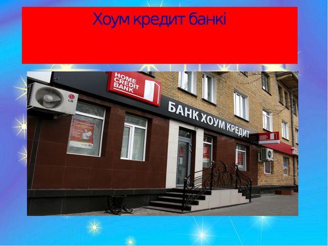 Хоум кредит банкі