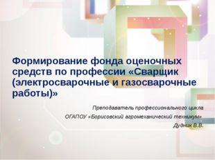 Формирование фонда оценочных средств по профессии «Сварщик (электросварочные
