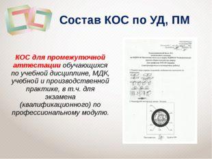 Состав КОС по УД, ПМ КОС для промежуточной аттестации обучающихся по учебной