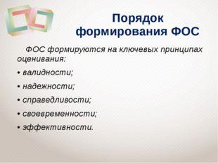 Порядок формирования ФОС ФОС формируются на ключевых принципах оценивания: ва
