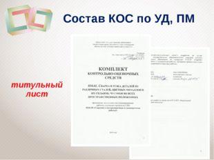 Состав КОС по УД, ПМ титульный лист