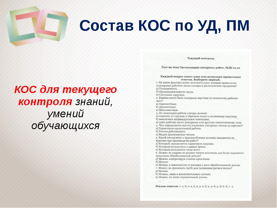 Состав КОС по УД, ПМ КОС для текущего контроля знаний, умений обучающихся